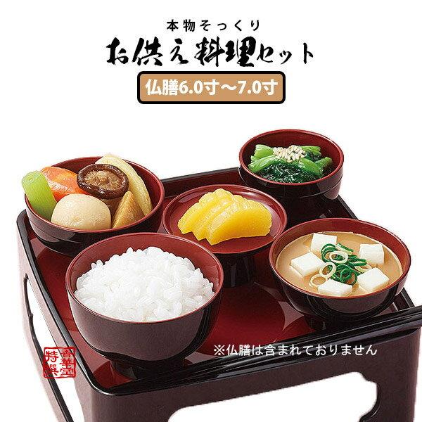 本物そっくりイミテーション お供え料理セット6.0寸〜7.0寸の仏膳に適応します食品サンプル/フードサンプル/料理模型/食品模型