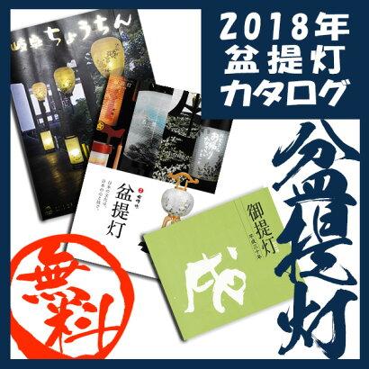 2015年盆提灯カタログ×3冊※ご親族の皆様で御検討なさる場合などに´.