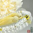 【あす楽】女性用 片手数珠 朝霧水晶切子 あさぎり 8ミリ シトリントパーズ(黄水晶)仕立 正絹頭付房