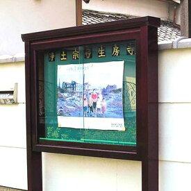屋外用掲示板 幅166cm3-A15型野外 寺院 会館 町内会 公園 霊園【配送区分:h】宅配便のみ・一部地域除き||送料無料||