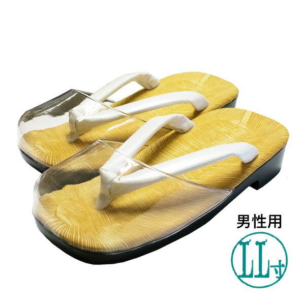 【あす楽】男性用 草履 白鼻緒雨用 時雨履き ウレタン底LL寸/天部分:26.5cm