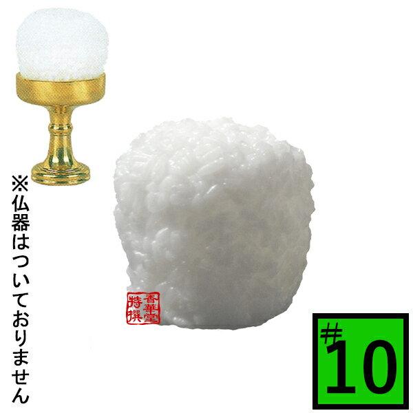 【あす楽】【日本製】PC仏飯[お東用][在家用]サイズ:仏器♯10用(10号用)食品サンプル/フードサンプル/料理模型/食品模型
