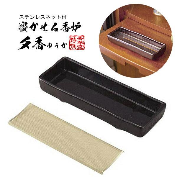 【日本製】夕香 ねかせる線香皿陶器製の横置香炉 ステンレスネット付奥行6.5cm×幅18.8cm×高さ3.0cm