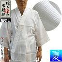 【夏用】『綿クレープ 半襦袢』(紐なし)身頃:薄手でサラサラ 綿100% 衿:絽3サイズ:男性用M/L/LL