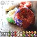 【色組み20種】りん布団 総金丸布団4号 直径:約12cm 丸型りん布団 円形 丸布団職人手作り品・納期8〜14日