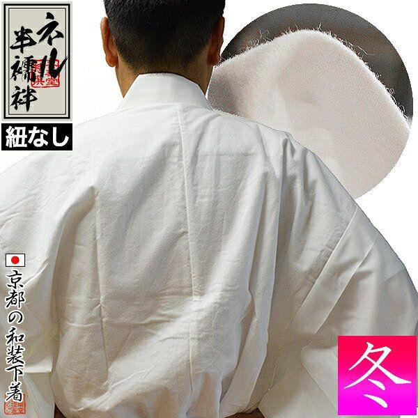 【冬用】ネル半襦袢(紐なし)身頃:コットンフランネル(綿100%) 袖:ポリエステル 衿:塩瀬3サイズ:男性用M/L/LL