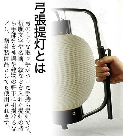 家紋入り提灯弓張り九子木製