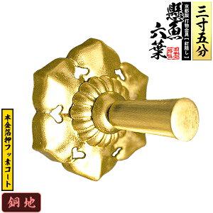 【京都製 錺金具】妻飾り 懸魚六葉(古代型) 3.5寸銅地に本金箔押&フッ素コート【配送区分:h】宅配便のみ・一部地域除き||送料無料||