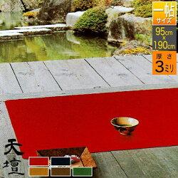 【毛氈毛せん寺院仏壇仏具絨毯販売価格】