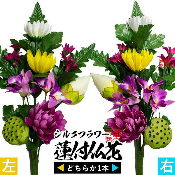 【あす楽】蓮付き仏花 1本(左右選択可能)全長約36cm/水上約27cm※4〜4.5寸の花立に最適