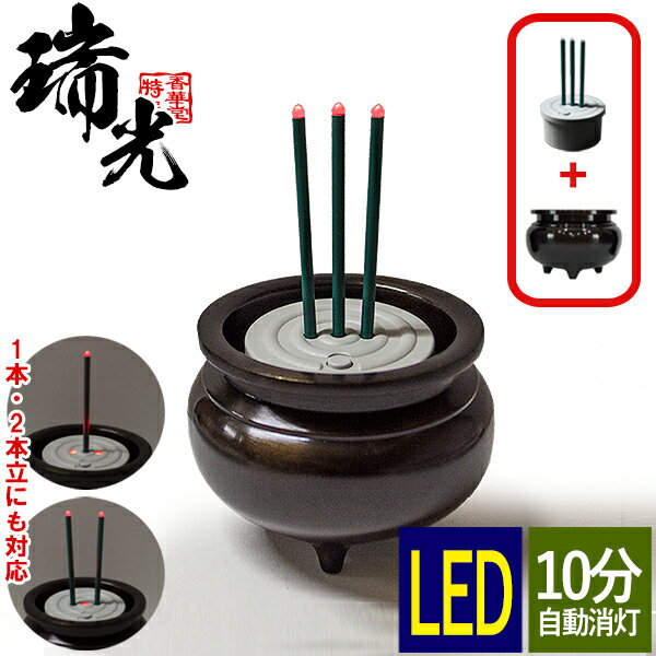 【あす楽】タイマー式電子線香「瑞光」本体+香炉(真鍮製色付2.5寸)セット