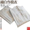 【あす楽】【合用/通年用】【送料無料】綿白作務衣(さむえ) 実用作業着綿100%生地使用 白のみ4サイズ:S(女性用M相当…