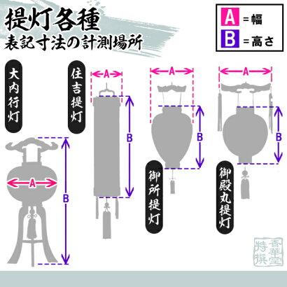 【全品30%OFF】【送料無料】置き提灯(ちょうちん)回転提灯竹蘭6号芙蓉(1個入)竹製