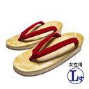 【あす楽】女性用 草履(ぞうり) 赤鼻緒 サンド底L寸/天部分:23.5cm