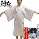 【あす楽】行衣(ぎょうえ) 綿100% シャークスキン4サイズ:S/M/L/LL【男女兼用】