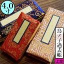 鳥の子過去帳 日付入 表紙:[上金]小菊柄 金襴製4.0寸(4寸) 高さ12cm×巾5.3cm×厚さ2.5cm3色:紺/赤/茶