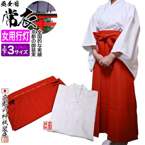 【送料無料】巫女常衣 上下セット通年用白衣(T/Cブロード)と+巫女袴(合用)の上下一式※上下とも3サイズからお選びいただけます。
