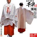 千早(ちはや) 白無地フリーサイズ 素材:ポリエステル100%※神事奉納や神楽舞の際に着用する巫女の舞衣(まいぎぬ/ま…