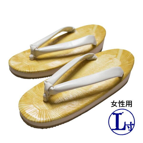 【あす楽】女性用 草履 白鼻緒 サンド底L寸/天部分:23.5cm