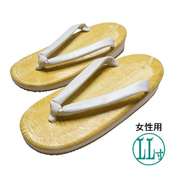 【あす楽】女性用 草履 白鼻緒 サンド底LL寸/天部分:24cm