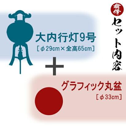 【送料無料】覗き家紋丸盆セット丸盆33cm+小型大内行灯9号セット/提灯5柄より[br]{HSG}