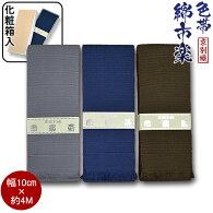 【ゆうパケットなら送料無料】綿市楽色帯3色[鼠・紺・茶]幅約10×長さ約4M