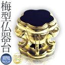梅型仏器台 背短(セタン)型木製黒塗 純金箔押2号(高50×巾60ミリ)