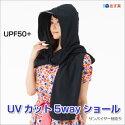 UVカット5Wayショール【頬、首、腕の日焼け防止・紫外線対策】UPF50+