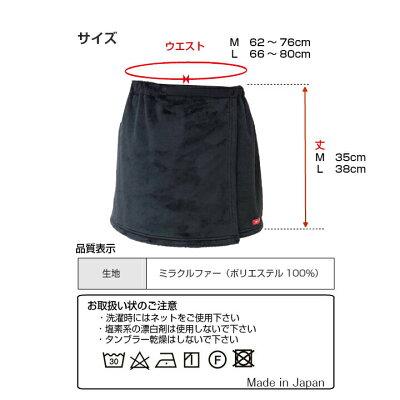 ゴルフスカート