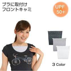 デコルテの紫外線対策フロントキャミ