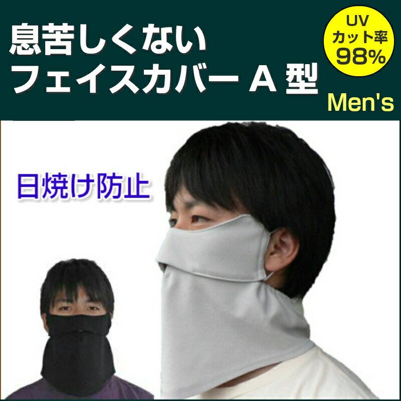ホワイトビューティー UVフェイスカバー フェイスマスク メンズ UVカット 日よけマスク ブラック グレー フリーサイズ 耳ゴム付 かぶるタイプ 鼻穴あり