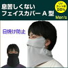UV-Cut Facecover Type-A Men's  UPF50+
