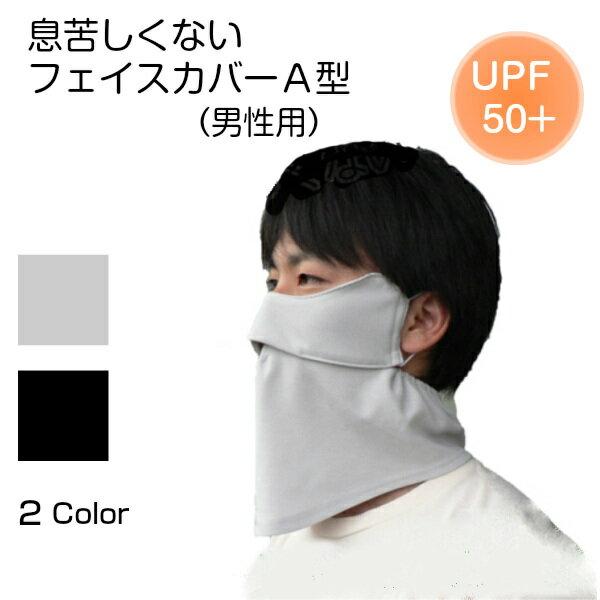 UVフェイスカバー フェイスマスク メンズ マスク UV 日焼け防止 顔 日よけマスク UVカット ブラック グレー フリーサイズ ホワイビューティー 耳ゴム付 かぶるタイプ 鼻穴あり【送料無料】