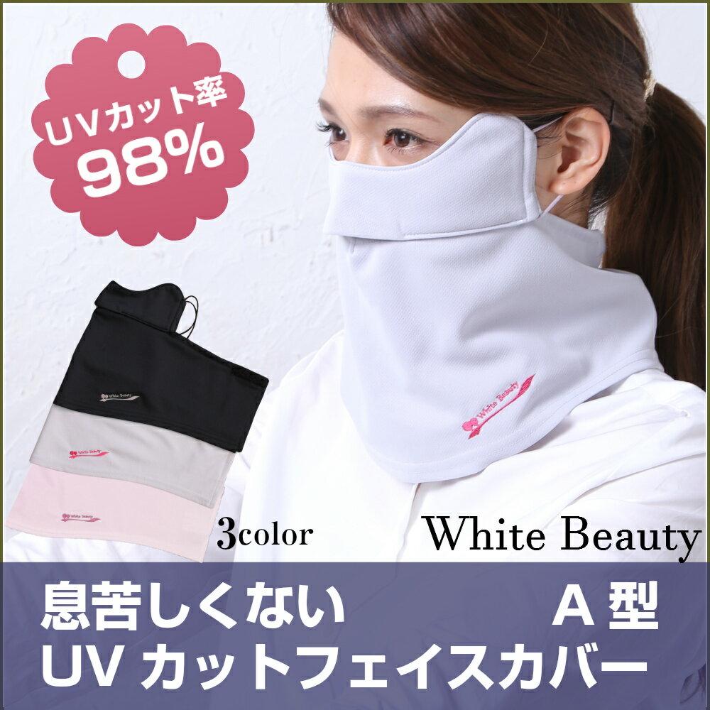 ホワイトビューティー 息苦しくないUVフェイスカバー A型 レディース ブラック グレー ピンク 鼻穴付き 耳かけ 後ろ留 UVカットフェイスマスク 紫外線対策 UPF50+