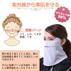 UV-cut facecover A-type UV cut 98% white beauty