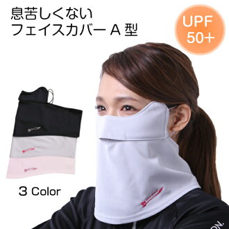 UV cut facecover Type-A    UPF50+