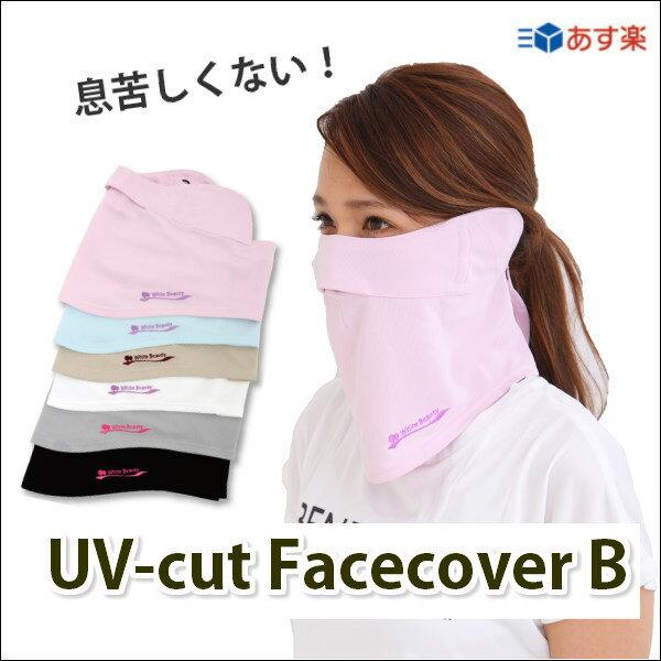 息苦しくないフェイスカバー B型 レディース 全6色 日焼け防止 顔 首 紫外線対策グッズ UPF50+ ホワイビューティー UVカット マスク  【送料無料】 ホワイトビューティー