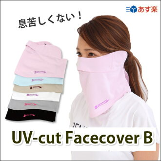 晒的但不是闷 UV カットフェイス 盖 B 类型脸和脖子伤预防紫外线线措施玩具网球、 高尔夫、 行走和攀爬大获成功 !(妇女网球是哥尔夫球)