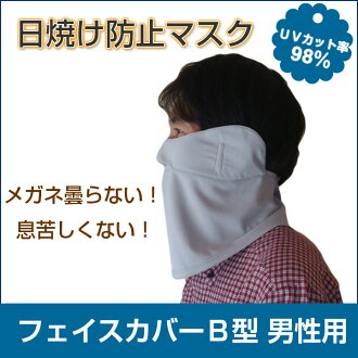 UV-Cut facecover  Type-B Men's   UPF50+