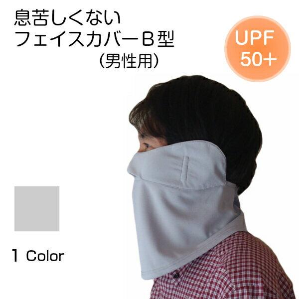 息苦しくないUVカットフェイスカバーB型 メンズ 鼻穴付き 耳かけ 耳かけ 後ろ留 グレー 紫外線対策 フェイスマスク UPF50+ 紫外線対策 グッズ ホワイトビューティー【送料無料】