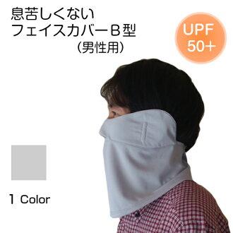 UV-Cut facecover  Type-B Men's   UPF50+
