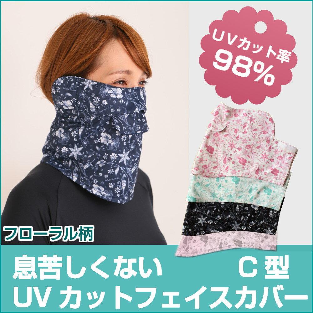 息苦しくない UVカットフェイスカバー C型 フローラル柄 UVカットマスク 紫外線対策グッズ フェイスマスク UPF50+ 日焼け防止 顔 首 ホワイビューティー 紫外線対策 UVマスク母の日 プレゼント ギフト 送料無料