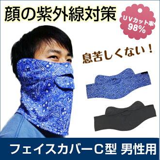 UV cut facecover Type-C Men's  UPF50+