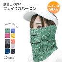 息苦しくない フェイスカバー C型 UVカットマスク スポーツ ランニング マスク フェイスマスク 日焼け防止 日よけ 顔 …