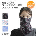 息苦しくないフェイスカバー C型 アルファベット柄 UVカットマスク フェイスマスク 日焼け防止 日よけ 顔 マスク ゴル…