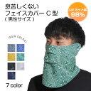 息苦しくないフェイスカバー C型 メンズ フェイスマスク スポーツ ランニング マスク 顔 UVカット マスク 男 UPF50+ …