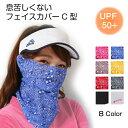 息苦しくない フェイスカバー C型 UVカットマスク フェイスマスク 日焼け防止 日よけ 顔 マスク ゴルフウエア レディ…