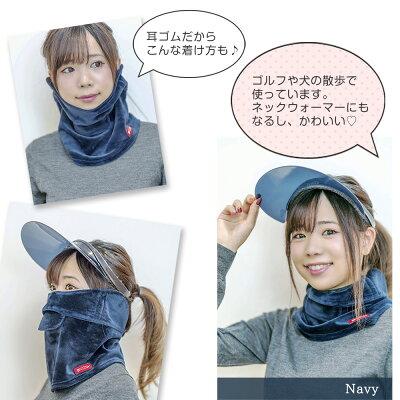 フェイスカバーC型【秋冬用】