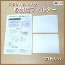 Filter 30a