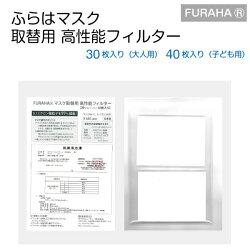 FURAHA(ふらは)マスク取替用フィルター(30枚入り)花粉・黄砂・ウィルス・PM2.5対策